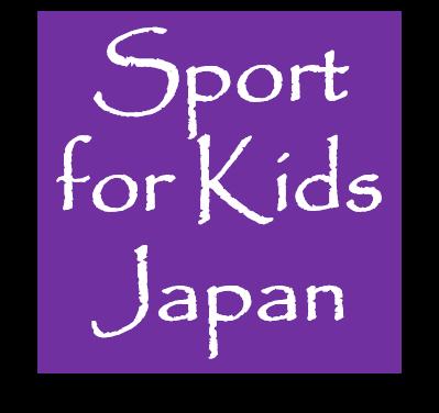 一般社団法人スポーツフォーキッズジャパン